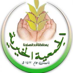 """جمعية البر بأحد المسارحة تستعد لتنفيذ مشروع """" إفطار  أسرة """"خلال شهر رمضان"""