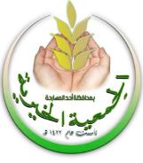 جمعية البر الخيرية بأحد المسارحة