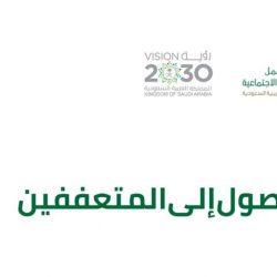 د.علي الغفيص يدشن البوابة الإلكترونية الموحدة لوزارة العمل والتنمية الاجتماعية بحلتها الجديدة